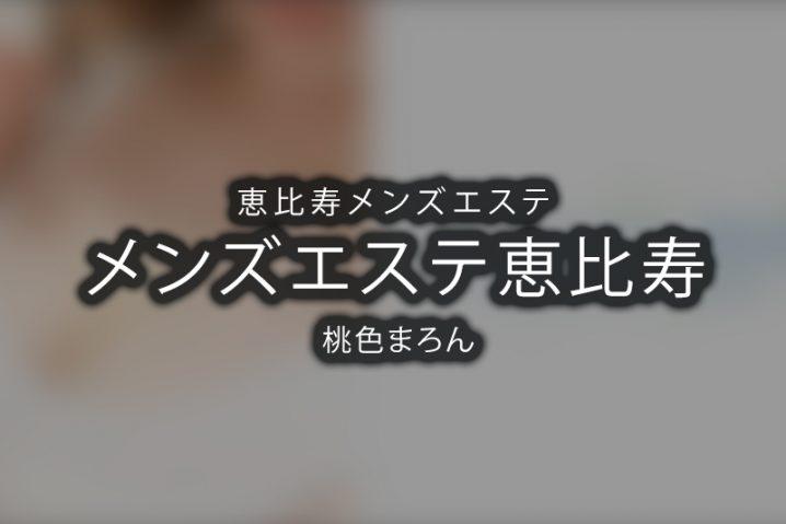 【体験】恵比寿「メンズエステ恵比寿」桃色まろん【退店済み】