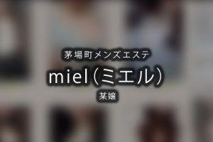 茅場町にあるメンズエステ「miel(ミエル)」のセラピスト「某嬢」さんのアイキャッチ画像です。