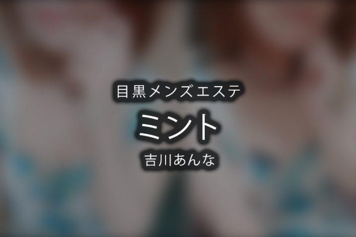 【体験】目黒「ミント」吉川あんな【閉店】