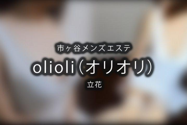 【体験】四谷三丁目「olioli オリオリ」立花【閉店】