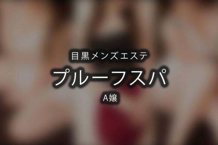 【体験】目黒「プルーフスパ」A嬢【閉店】