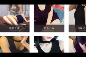 【体験】白金高輪「SLIT(スリット)I嬢【閉店】