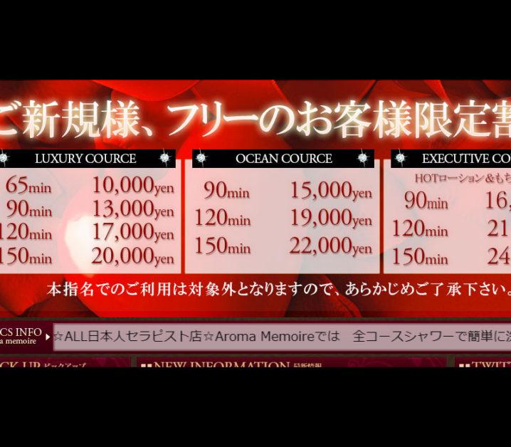 【体験】アロマメモワール 北千住(Y嬢)~安心のセーフティドライブ~
