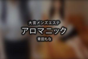 大宮にあるメンズエステ「アロマニック」のセラピスト「青田もな」体験談のアイキャッチ画像です。