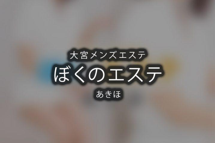 【体験】大宮「ぼくのエステ」あきほ【退店済み】