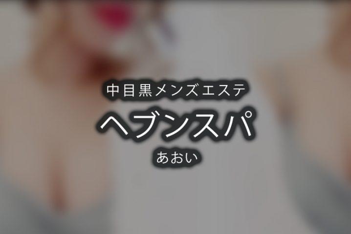 【体験】中目黒ヘブンスパ(あおい)〜仰向けから色々とすごい〜