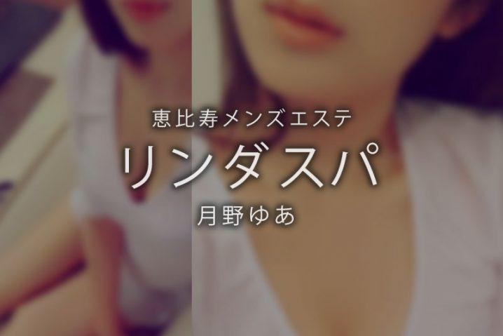 【体験】恵比寿「リンダスパ」月野ゆあ〜大混乱〜