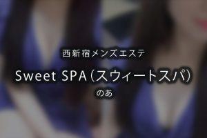 西新宿にあるメンズエステ「Sweet SPA(スウィートスパ)」のあさんのアイキャッチ画像です。