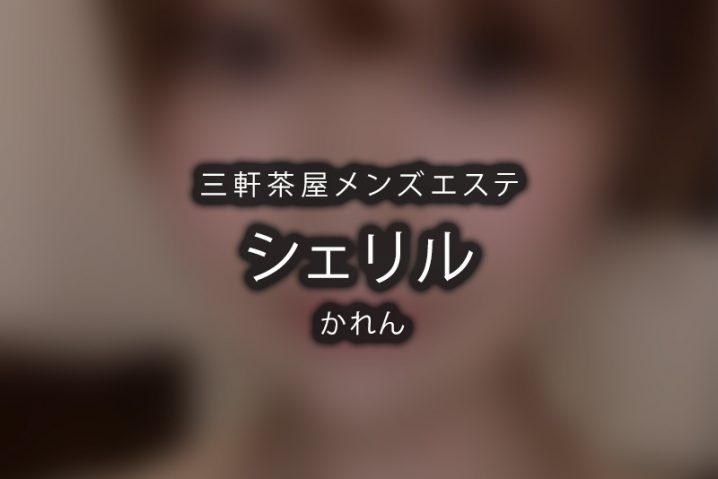 【体験】三軒茶屋「アロマシェリル」かれん【閉店】