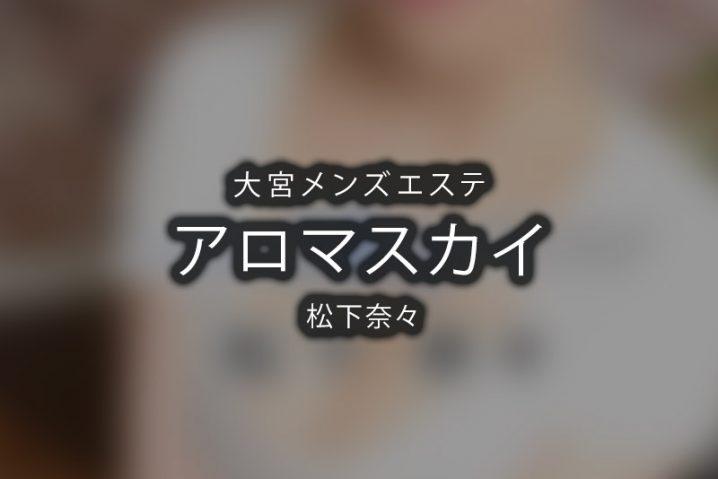 【体験】大宮 アロマスカイ(松下奈々)【退店済み】