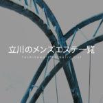 【まとめ】立川エリアのメンズエステ店一覧【2019年1月】
