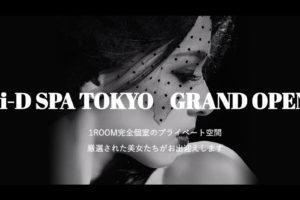 【まとめ】2018年5月に新規OPENするメンズエステ店 〜高くなってる?〜