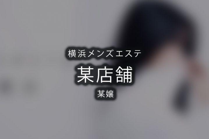 【体験】横浜 某エリア 某店舗(某嬢)〜こういう穴場もアリ〜
