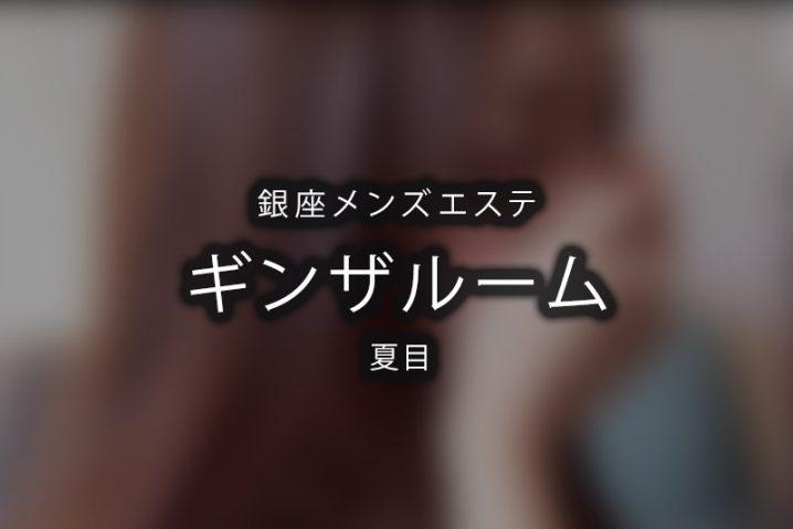 【体験】Ginza room -ギンザルーム- 銀座(夏目)〜後半が混乱〜