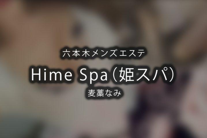 【体験】六本木「Hime Spa(姫スパ)」麦藁なみ【退店済み】