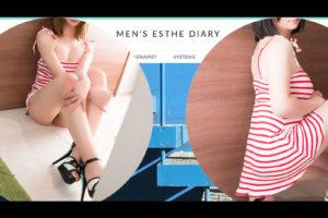 【考察】MEN'S ESTHE DIARY(メンズエステダイアリー)〜センスがよく期待〜
