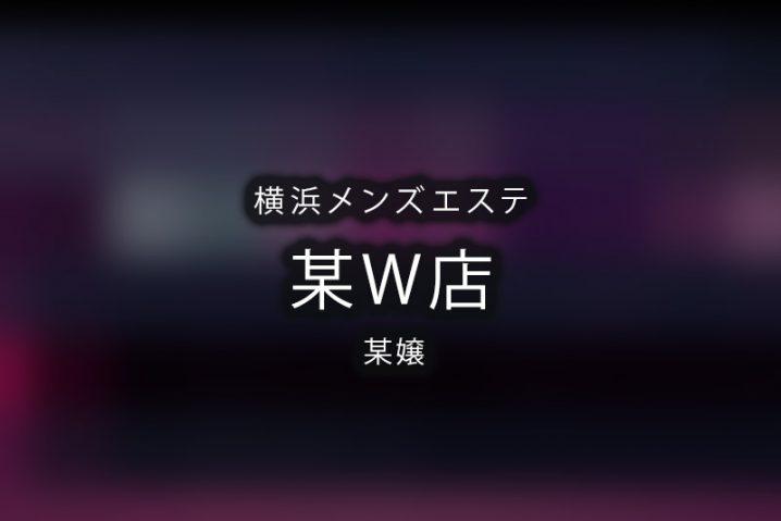 【体験】某W店 横浜(某嬢)〜ありのまま、書きます〜【修正5/25】
