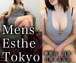 新宿・目黒 Mens Esthe Tokyo