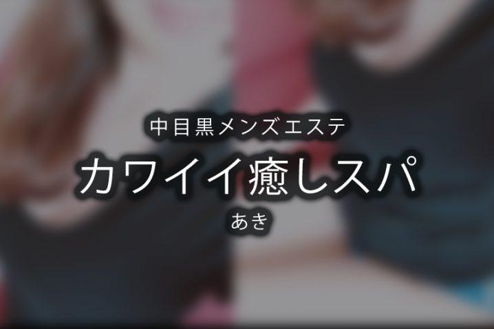 【体験】中目黒「カワイイ癒しスパ」あき【閉店】