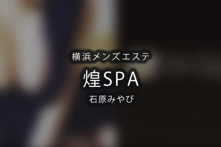 【体験】煌SPA 横浜(石原みやび)〜本格技術と幅広トーク〜