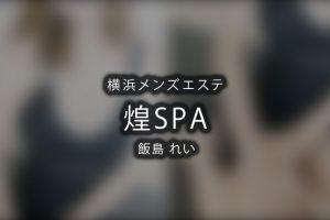 横浜にある「煌SPA」のセラピスト「飯島れい」さんのアイキャッチ画像です。