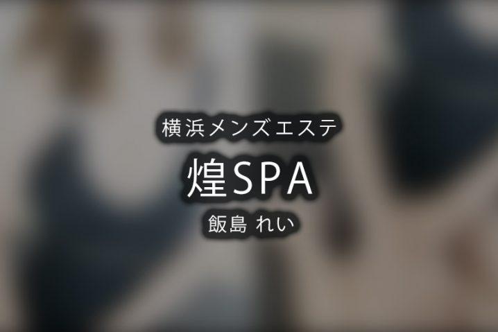 【体験】煌SPA -KIRAMEKI SPA- 横浜(飯島 れい)〜お尻を叩かれる〜