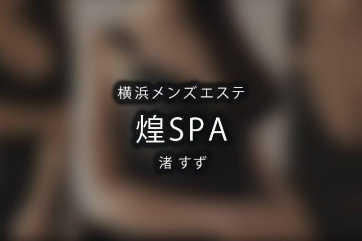 【体験】煌SPA -KIRAMEKI SPA- 横浜(渚 すず)〜突然生まれた神業〜