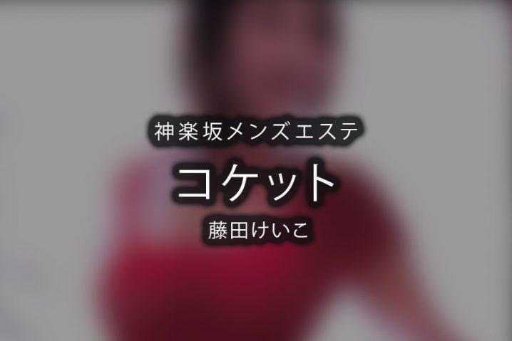 【体験】神楽坂「コケット」藤田けいこ〜なぜ、こんなにも〜