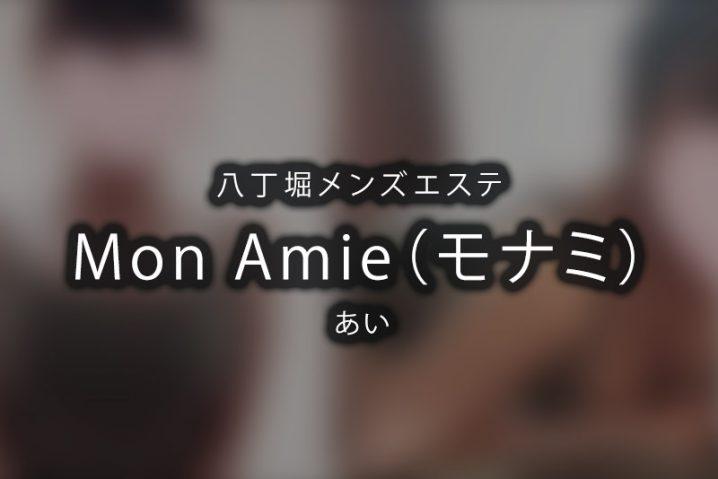 【体験】八丁堀「Mon Amie モナミ」あい【閉店】