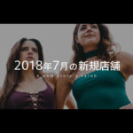 【まとめ】2018年7月に新規OPENするメンズエステ店