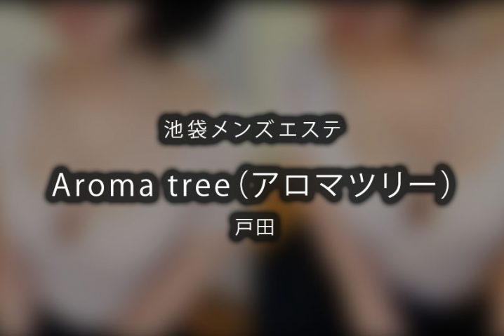 【体験】池袋「Aroma tree」戸田【退店済み】
