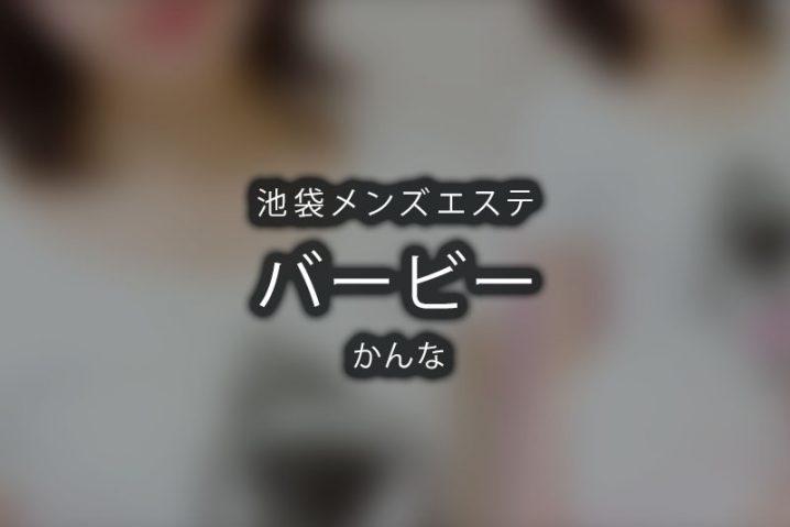 【体験】バービー 池袋(かんな)【退店済み】