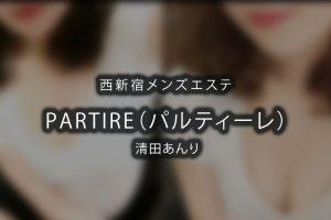 西新宿にあるメンズエステ「PARTIRE(パルティーレ)清田あんりさんのアイキャッチ画像です。
