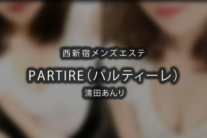 【体験】西新宿「PARTIRE(パルティーレ)清田あんり【退店済み】