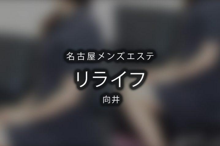 【体験】リライフ 名古屋(向井)【退店済み】