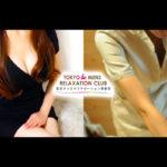 【出張体験】東京メンズリラクゼーション倶楽部(某嬢)〜レベルの違いを見せつけられる〜