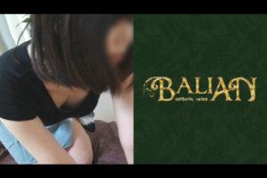 【体験】バリアン 所沢(天海りんか)〜スラッとした明るい雰囲気のセラピスト〜