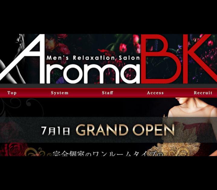 【体験】AromaBK-アロマビーケー- 池袋(R嬢)~後半から~