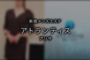 新宿のメンズエステ「アトランティス」のセラピスト「アリサ」さんの写真です。