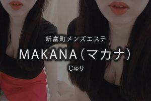 新富町にあるメンズエステ「MAKANA」のセラピスト「じゅり」さんのアイキャッチ画像です。