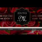 【体験】AROMA.M-アロマ・ドット・エム- 飯田橋(あすは)~色っぽい女性~