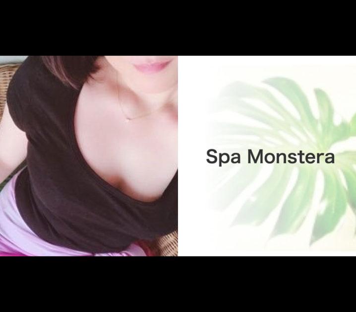 【体験】Spa Monstera-スパモンステラ 表参道・渋谷(七瀬ゆみ)〜汗かき施術の頑張り屋さん〜【閉店】