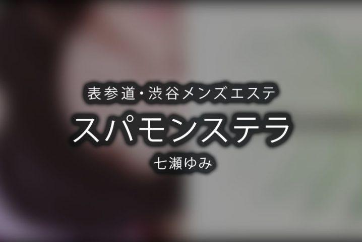 【体験】スパモンステラ 表参道・渋谷(七瀬ゆみ)【閉店】