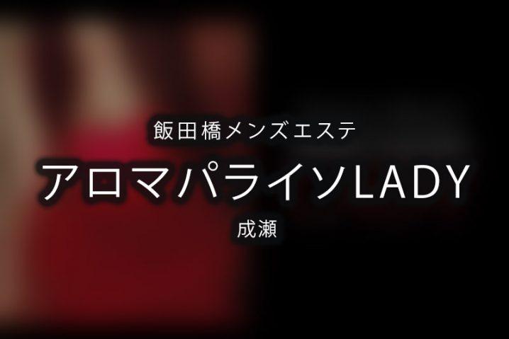 【体験】飯田橋「アロマパライソLADY」成瀬【閉店】