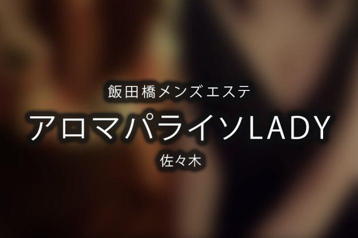 【体験】飯田橋「アロマパライソLADY」佐々木【閉店】