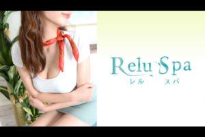 【水道橋体験】ReluSpa – レルスパ(葉月めい)〜すっごいキュート♡ そして・・・〜