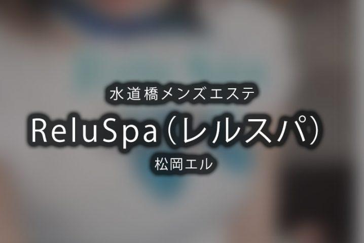 【体験】水道橋「ReluSpa(レルスパ)」松岡エル【閉店】