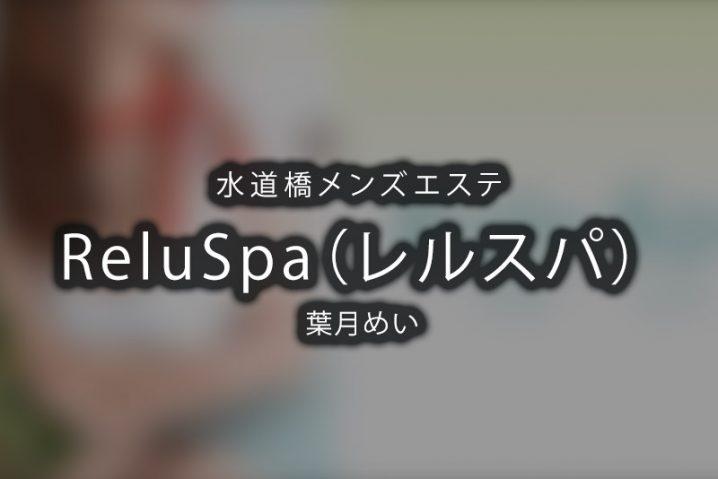 【体験】水道橋「ReluSpa(レルスパ)葉月めい【閉店】