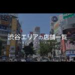【まとめ】2018年8月 渋谷のメンズエステ店一覧【体験談付き】