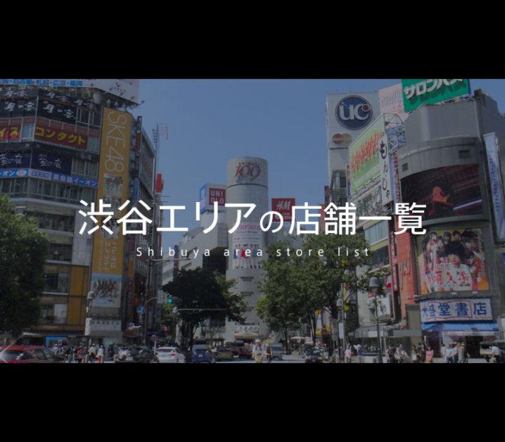 【まとめ】2019年1月 渋谷のメンズエステ店一覧【体験談付き】